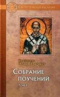 Иоанн Златоуст. Собрание поучений в 2х томах
